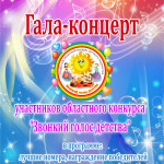 АФИША-гала-КОНЦЕРТА (3)