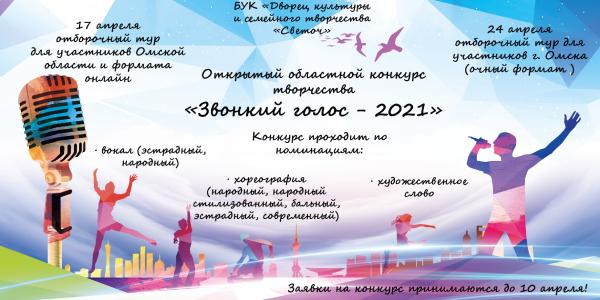 404077_zvonkij_golos (3)